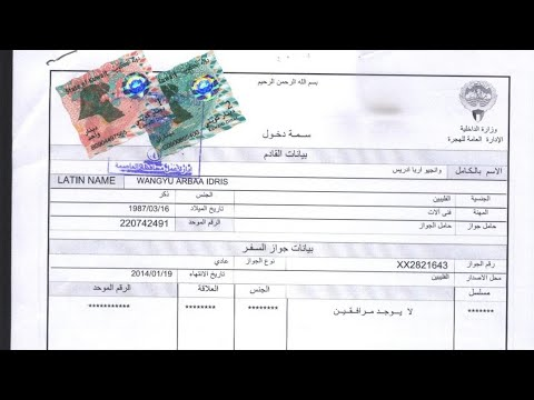 kuwait visa status check online with passport number| kuwait free work  permit jobs in hotel and shop