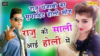 Raju Ki Sali Aai Holi Me    Raju Punjabi New Holi Song 2019    New Haryanvi D J Song 2019   