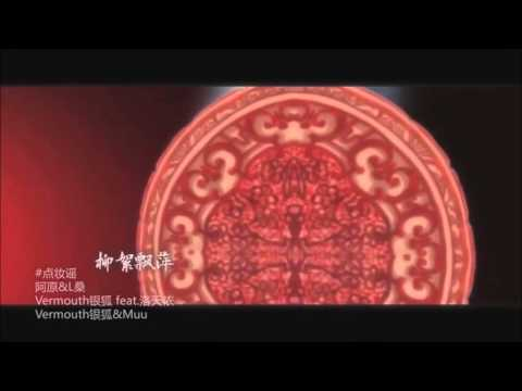 Beautiful Chinese Music | A Touch of Adornment (Mandarin)