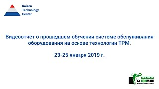 Видеоотчёт обучение ТРМ (23-25 января 2019 г.)