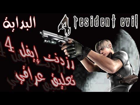 01. Resident Evil 4 (Iraqi Arabic Commentary) - البداية