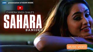 21st LOVE SONG Sahara Bani by Chandra Singh Tamu | Official Video | New Nepali Pop Song 2018
