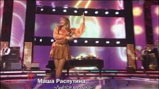 Маша Распутина \