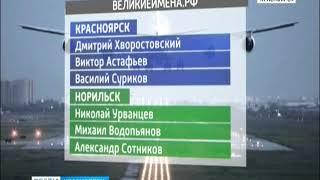 Началось итоговое голосование за название красноярского и норильского аэропортов