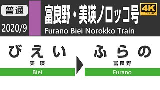 "【4K車窓】JR北海道 富良野・美瑛ノロッコ号 (美瑛→富良野) JR Hokkaido ""Furano Biei Norokko Train"" View"