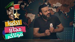 عبدالله الشريف | حلقة 20 | اذكروا مجازر موتاكم | الموسم الخامس