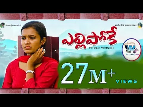 Yellipoke  Female Version Video Song  Warangal Tunes  Indrajitt  Yashoda Productions