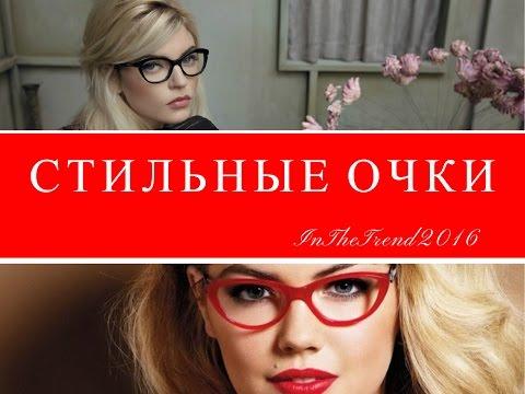 КАК ПОДОБРАТЬ МОДНУЮ ОПРАВУ / ОЧКИ 2016 / eyeglass frames