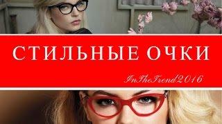 КАК ПОДОБРАТЬ МОДНУЮ ОПРАВУ / ОЧКИ 2016 / eyeglass frames(Очки – это один из модных аксессуаров, который нравится как женщинам, так и мужчинам. Форма стекол и оправа..., 2016-04-17T19:00:01.000Z)