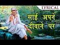 New Sai Baba Bhajan - Sai Apne Diwane Par - Top Sai VIDEO Songs With Lyrics - Sai Bhakti