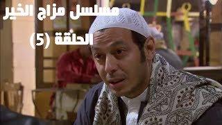 Episode 05 - Mazag El Kheir Series / الحلقة الخامسة - مسلسل مزاج الخير