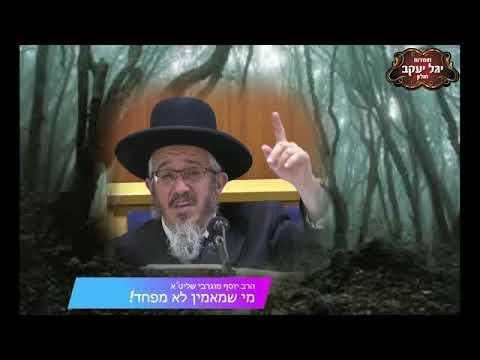 """מי שמאמין לא מפחד ! הרב יוסף מוגרבי שליט""""א"""