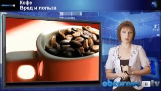 видео Польза и вред кофе для мужчин и женщин