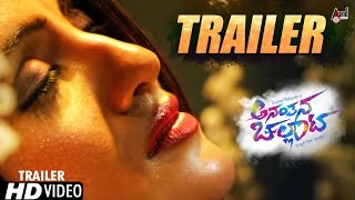 Ananthana Chellata Kannada Movie 2016 | Trailer | Susheel ,Mamatha | Chandru | New Kannada
