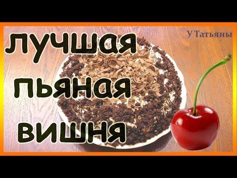 Торт Пьяная вишня. Лучший в мире вкусный, нежный, сочный торт. Рецепт приготовления.