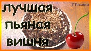 """Торт """"Пьяная вишня"""". Лучший в мире вкусный, нежный, сочный торт. Рецепт приготовления."""