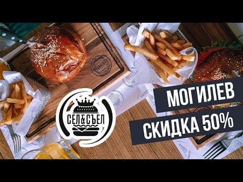 """Slivki.by в Могилеве! -50% в мини-кафе """"Сел&Съел"""""""