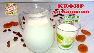 Как сделать Кефир или Йогурт в домашних условиях, без йогуртницы. Простой рецепт из молока