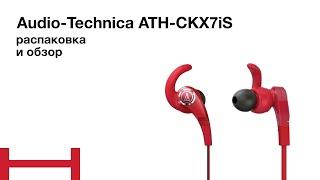 Audio-Technica ATH-CKX7iS - распаковка и обзор!