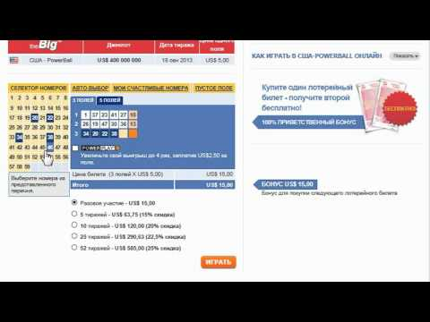 Как заполнить билет лотереи онлайн