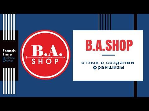 ФРАНШИЗА МАГАЗИНА ЖЕНСКОЙ ОДЕЖДЫ «B.A.SHOP». Интервью о работе