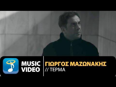 Γιώργος Μαζωνάκης - Τέρμα | Giorgos Mazonakis - Terma (Official Music Video HD)