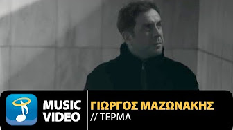 Γιωργος Μαζωνακις - YouTube 00254baf9e1