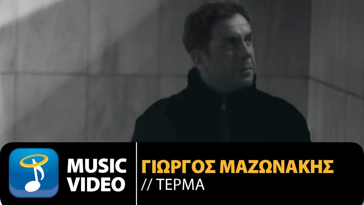 Γιώργος Μαζωνάκης - Τέρμα  4649776ce59