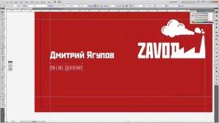 Создание простой визитки в Adobe Illustrator(Как создать простейшую визитку? Простейшая подготовка для печати в типографии., 2012-03-31T06:22:23.000Z)