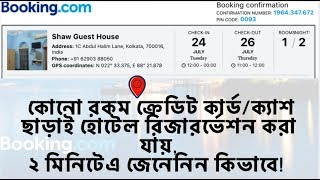Hotel Booking Without Credit Card Or Any Advance Payment-From Bangladesh
