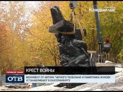 Памятники черный тюльпан ютуб сайт изготовление памятников в минске