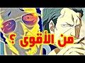 ون بيس من الاقوى بين بيكمان و كيزارو تصويت نتيجة تصويت ياسوب وفان أوغر شاركونا mp3