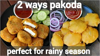 2 ways pakora recipes - ideal for rainy season | paneer pakoda recipe | aloo pakora recipe