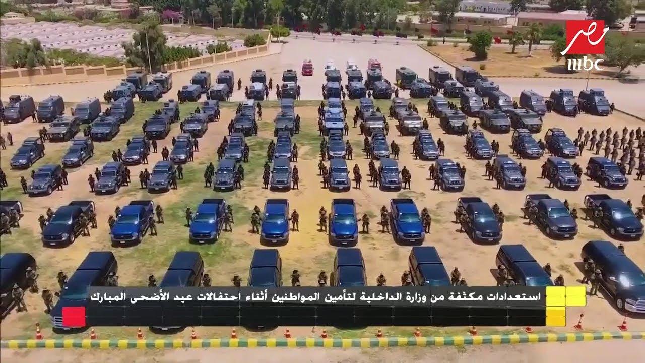 استعدادات مكثفة من وزارة الداخلية لتأمين المواطنين أثناء احتفالات عيد الأضحى المبارك