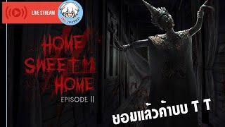 [Live]#2 คุณราตรี เรามีเรื่องต้องคุยกัน !!   |  Home Sweet Home EP 2