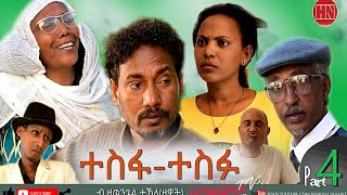 HDMONA - Part 4 - ተስፋ ተስፉ ብ ዘወንጌል ዘዊት Tesfa Tesfu by Zewengel Zewit - New Eritrean Series Drama 2020