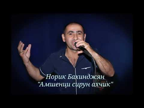 Норик Бахинджян-