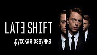Late Shift - русская озвучка 18+