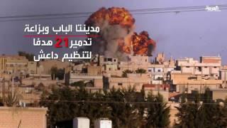 أنقرة: القتال ضد داعش في الباب السورية يتحول لحرب شوارع