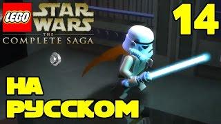 Игра ЛЕГО Звездные войны The Complete Saga Прохождение - 14 серия / LEGO Star Wars