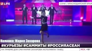 Калинка:  Мария Захарова vs Борис Ельцин(, 2016-05-23T19:00:13.000Z)