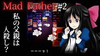 【Mad Father】#2 声優 花江夏樹と小野賢章が呪われた屋敷の秘密に迫る!