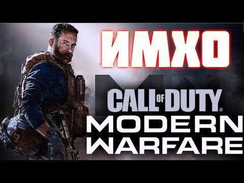 💀 CALL Of DUTY: Modern Warfare 2019. Первое мнение ИМХО. Покупать или нет, чем отличаются версии 💀