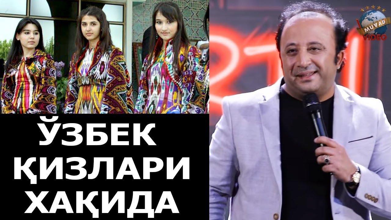 Sanjar Shodiyev - O`zbek qizlari haqida | Санжар Шодиев