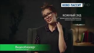 Реклама Новопассит Видеоблогер   Раздражение и кожный зуд - Декабрь 2018, 15с