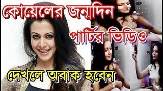 কোয়েল মল্লিকের জন্মদিন পার্টির অবাক করা ভিডিও   Koel Mallick Birthday Party Celebration Video
