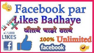 facebook par like kaise badhaye simple tarika 1 मिनट में अपने फेसबुक फोटो पर  100 likes बढ़ाये बिलकु