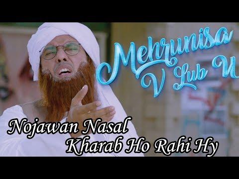 Nojawan Nasal Kharab Ho Rahi Hy   Movie Scene   Mehrunisa V Lub U 2017 thumbnail
