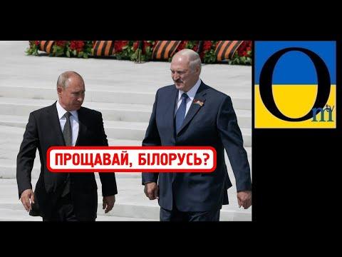 Останні дні Білорусі.