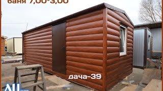видео Бытовка для дачи, дом, баня, летняя кухня, жилой вагончик
